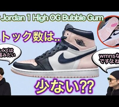 """ストック数は少ない?Air Jordan 1 High OG """"Bubble Gum"""""""