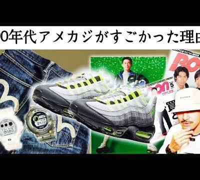 90年代「日本のアメカジ」がすごかった理由 〜若者が狂乱したエアマックス95とGショック〜