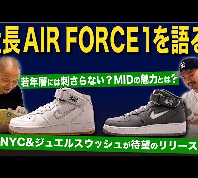 【社長が語るAF 1】懐かしのNYCデザインAF 1を社長目線で紹介?