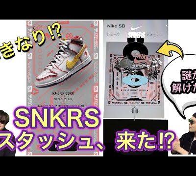 SNKRS stash? アンロックできたけど。。GUNDAM UNICORN X Nike SB Dunk High Pro QS