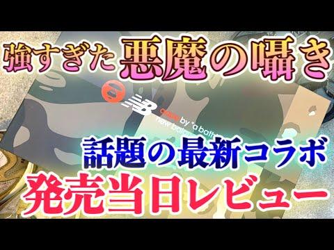 AAPE × ニューバランス703【着画&サイズ感&レビュー】