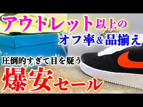 【NIKE / adidas / HUMAN MADE】最強すぎるSNSセール【スニーカーレビュー】