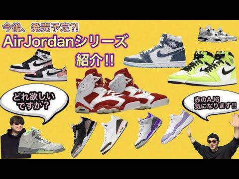 今後発売?新たなジョーダン(Jordan)シリーズまとめ!