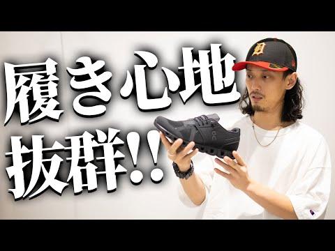 """""""シューズ界のアップル""""「On」の魅力とは?【スニーカー紹介】"""