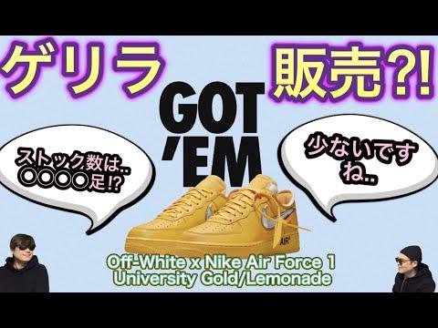 """緊急発売!SNKRS ! Off-White x Nike Air Force 1 """"University Gold/Lemonade"""" DD1876-700 オフホワイト x ナイキエアフォース"""