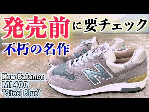 """【New Balance M1400 """"Steel Blue""""】着画&サイズ感【ニューバランス スニーカーレビュー】"""