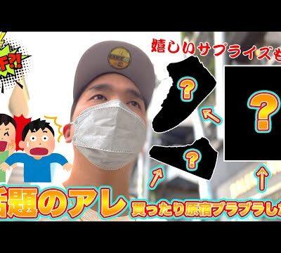嬉しいサプライズ付き?話題のアレをKITH TOKYOに買いに行きつつ、原宿ぶらり、飯テロもかますの巻