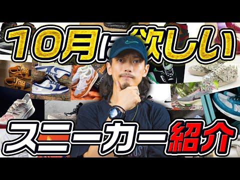SOSHI Net|10月に欲しいと思っているスニーカーを紹介!