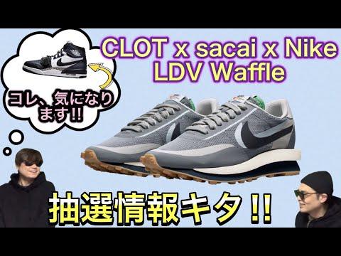 """抽選きた!CLOT x sacai x Nike LDV Waffle """"KOD 2"""""""
