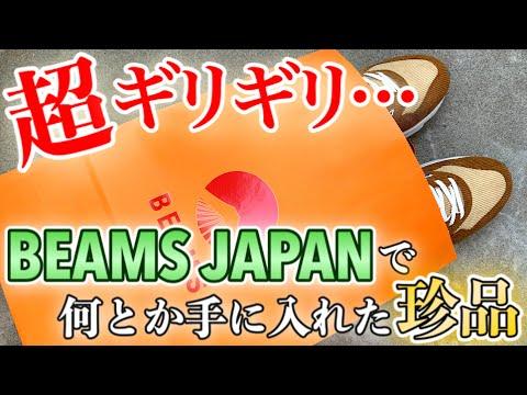 SHINZO Paris × MIZUNO CONTENDER【スニーカーレビュー】着画&サイズ感