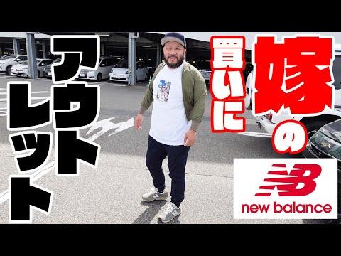 嫁のニューバランスを買いに行く動画|New Balance