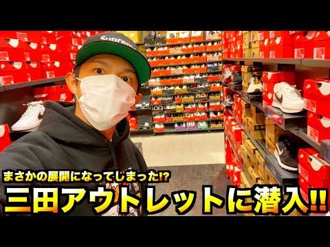 超久しぶりに神戸三田アウトレットの旅【スニーカー・ニューエラ】