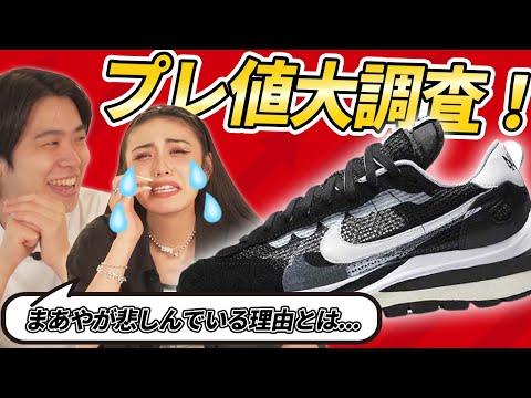 スニダンTV【最高40万越え】MC2人の私物スニーカーのプレ値は?