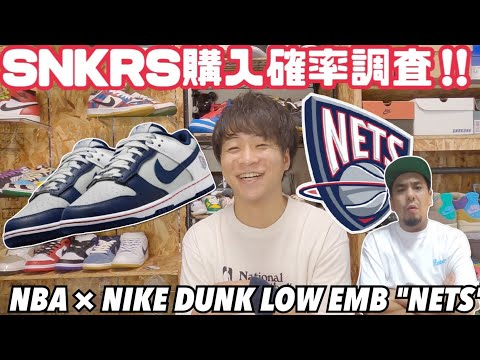 "【SNKRS購入確率】NBAコラボはアツい!NIKE DUNK LOW EMB ""NETS"""