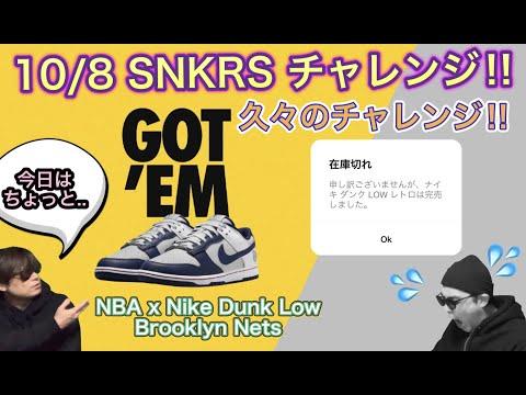 "SNKRSオンラインチャレンジ!NBA x Nike Dunk Low ""Brooklyn Nets"""