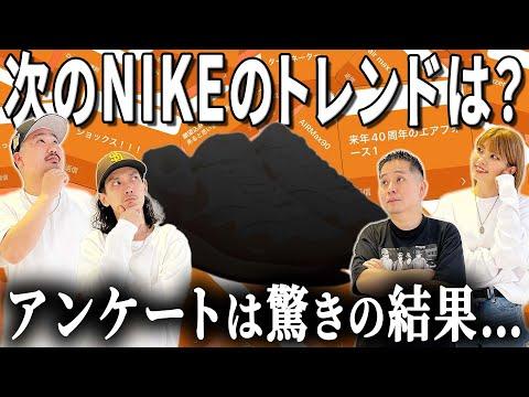 次に来るNIKEのスニーカーをatmosスタッフ&SOSHIで徹底討論