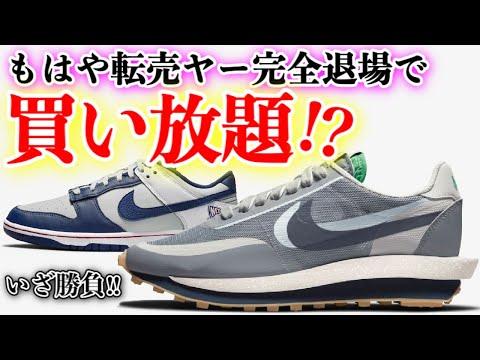 【CLOT × sacai × NIKE LD WAFFLE】ついに定価割れ時代に突入!ならSNKRSでも余裕でしょ?
