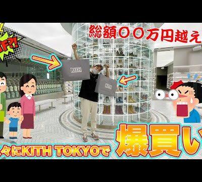 久々にKITH TOKYOで爆買いしてしまいました