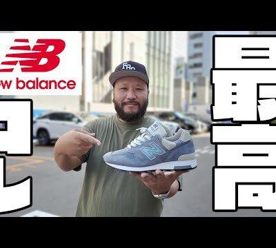 New Balance(ニューバランス)のM1400買って履いたら最高すぎた動画