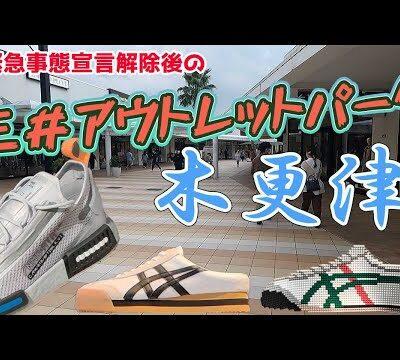 木更津の三井アウトレットパークでスニーカー調査!アディダス、オニツカタイガー、ニューバランス、リーボック