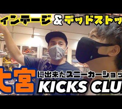 KICKS CLUB【新店舗】デッドストック多数!