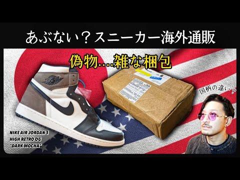 スニーカー海外通販は危険がいっぱい?〜偽物/空売り/雑な梱包...日本人は神経質なのか〜