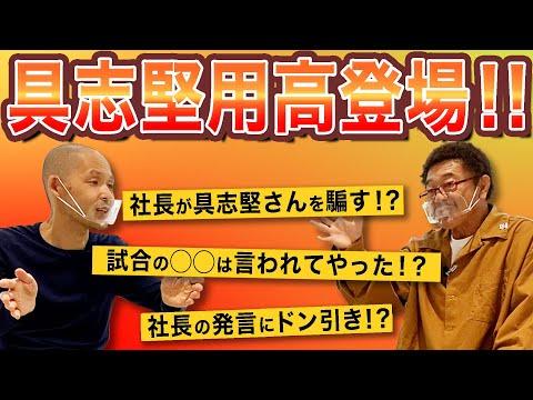 アトモス アパレル&流行スニーカーで具志堅用高さん大変身!