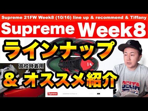 シュプリーム Week8のラインナップとオススメ紹介【supreme fall/winter 2021】