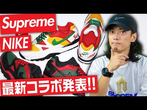 SUPREME × NIKEの最新コラボ【スニーカー紹介】