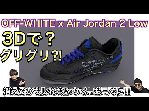 グローバル発売?!OFF-WHITE x Air Jordan 2 Low オフホワイトx エアジョーダン2!ヴァージル・アブロー