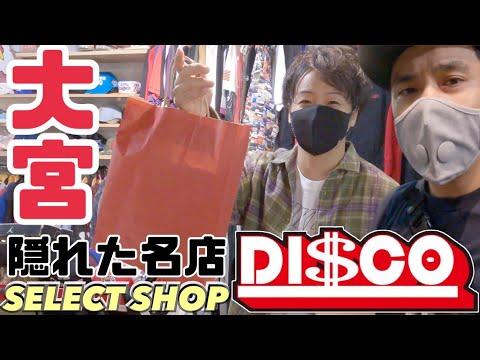 """大宮の隠れた名店""""DISCO""""【スニーカー】日本未発売モデル購入!"""