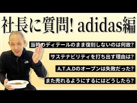 第一回adidasカレー会開催!みんなが気になる視聴者の質問にアトモス社長&KOJIが答える!