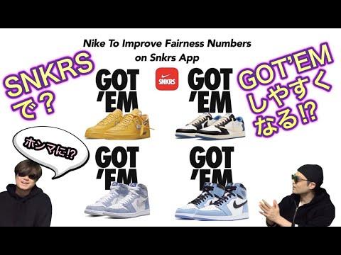 SNKRS!ノッテム続きも今後はゴッテムできる?? Fairness Numbers on SNKRS APP!OFF-WHITE x Air Jordan 2 Low