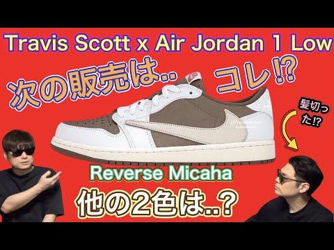 """次のカラーはこれ?!Travis Scott x Air Jordan 1 Low OG """"Reverse Mocha"""""""