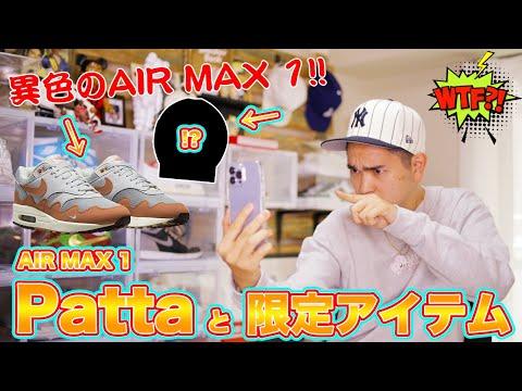 [スニーカー抽選]なにこのエアマックス!?Patta AIR MAX 1とあの限定アイテムご紹介!