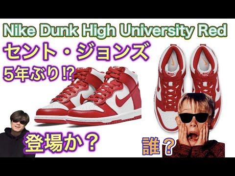 """発売は間近?!Nike Dunk High """"University Red"""" st.johns !セントジョーンズ!"""