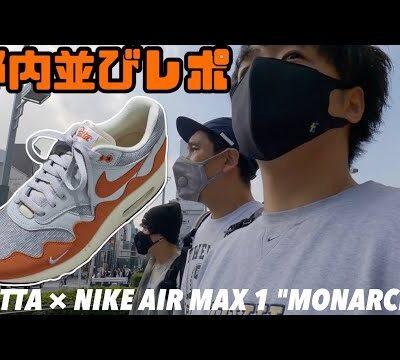 """【都内並びレポ】PATTA × NIKE AIR MAX 1 """"MONARCH"""""""