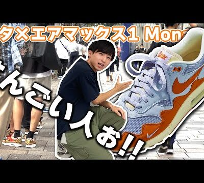 パタ × エアマックス1 MONARCH【スニーカー並び】長蛇の列!すごい人!当たる気しねぇぜ!