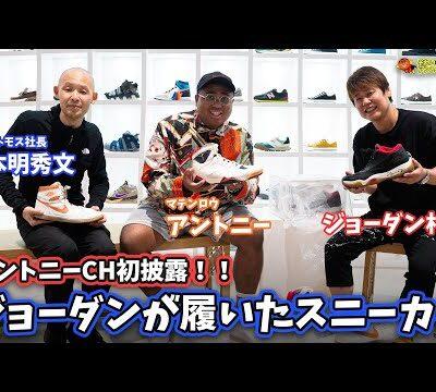 【初披露】ジョーダン村川さん登場!ジョーダンが●●したスニーカーを目の前にアントニー大興奮!