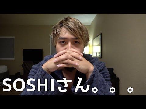 SOSHIさん。。。どうしちゃったんですか。。。