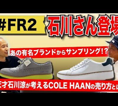 #FR2 石川涼さん登場!COLE HAANを若者にどう売るか?
