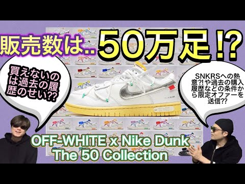 """SNKRS限定アクセス!OFF-WHITE x Nike Dunk """"The 50"""" Collection c/o Virgil Abloh オフホワイト x ナイキダンク !"""