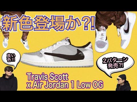"来年発売?!Travis Scott x Air Jordan 1 Low OG ""Ivory/Brown"", SHADOW!"