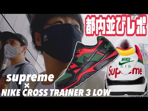 supreme × NIKE CROSS TRAINER 3 LOW【都内並びレポ】シュプリーム × ナイキ