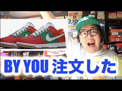 【新作】by you ダンク注文した! 【スニーカー研究】