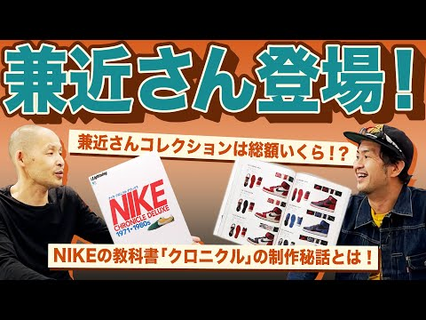 NIKE CHRONICLE(ナイキクロニクル)の著者、兼近さん登場!