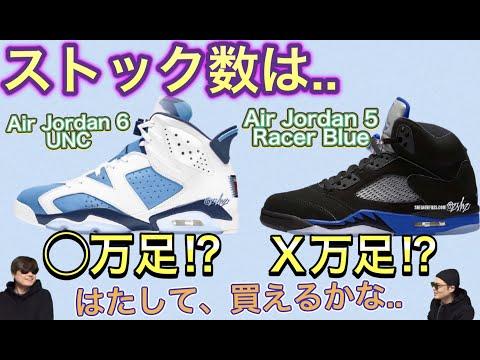 """生産数、出てきた?Air Jordan 6 """"UNC"""" CT8529-410"""
