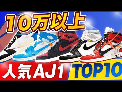 10万円以上のAIR JORDAN 1 人気TOP10を大発表【ランキング】