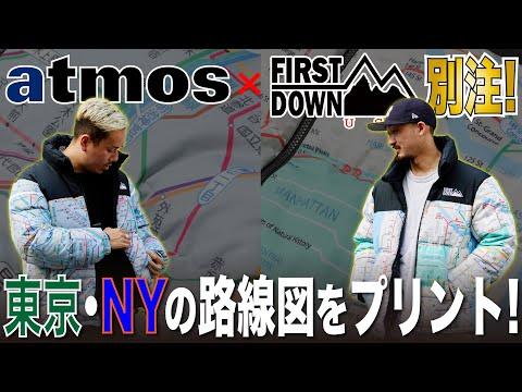 【atmos×FIRST DOWN】東京・ニューヨークの路線図をグラフィックで落とし込んだ別注のダウンが登場!アシックス(ASICS)