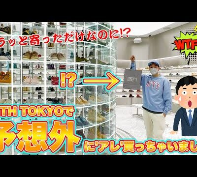 買う予定じゃ無かったあの1足を、KITH TOKYOで買っちゃいました|スニーカー
